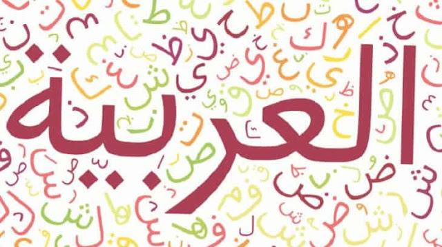 تحضير نصوص اللغة العربية للسنة الثالثة ثانوي الشعب الادبية