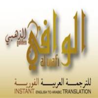 تحميل برنامج برنامج الوافي الذهبي للترجمة  مجانا Download Golden Alwafi