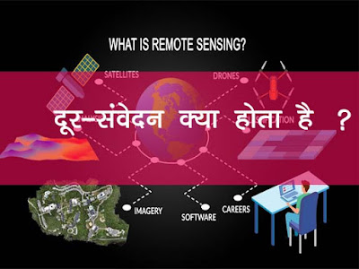 What is Remote Sensing in Hindi