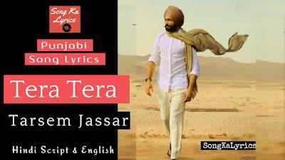tera-tera-lyrics
