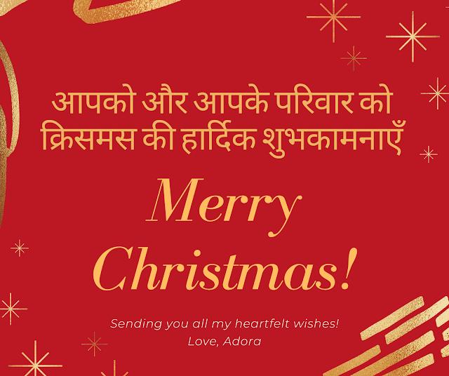 Shayari ऑन christmas