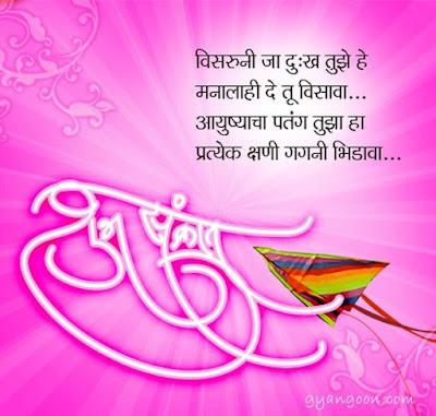 Marathi Makar Sankranti Messages with Images