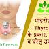 थायराइड के प्रकार, लक्षण व घरेलु उपाय | Thyroid Types, Symptoms and Home Remedies