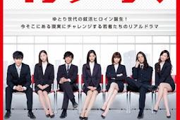 Intern / Intan / インターン! (2016) - Japanese Movie