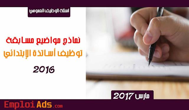 نماذج مواضيع مسابقة توظيف أساتذة الإبتدائي 2016