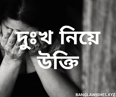 bangla quotes about sorrow