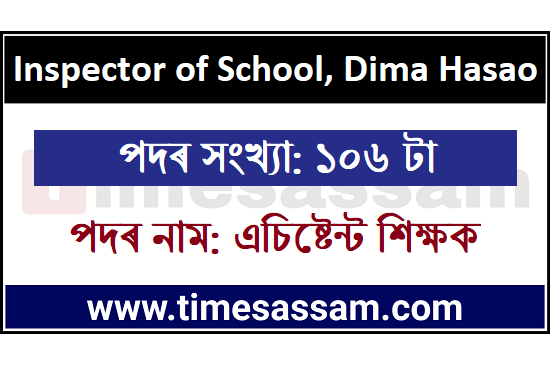 Inspector of School, Dima Hasao jobs 2020