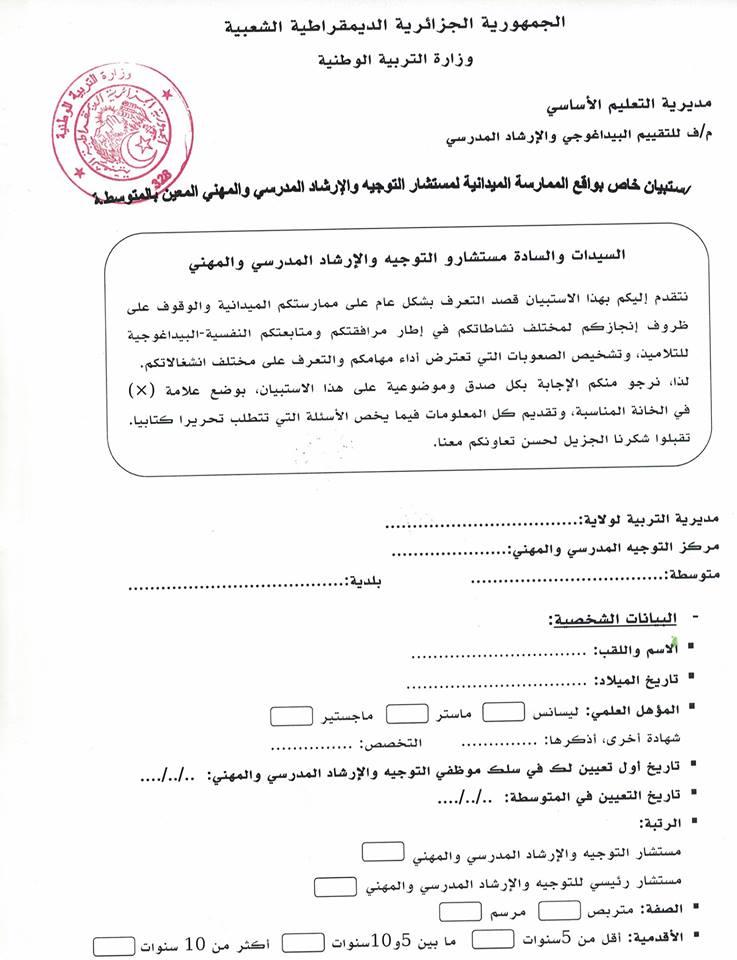 استبيان خاص بواقع الممارسة الميدانية لمستشار التوجيه والإرشاد المدرسي والمهني المعين بالمتوسطة