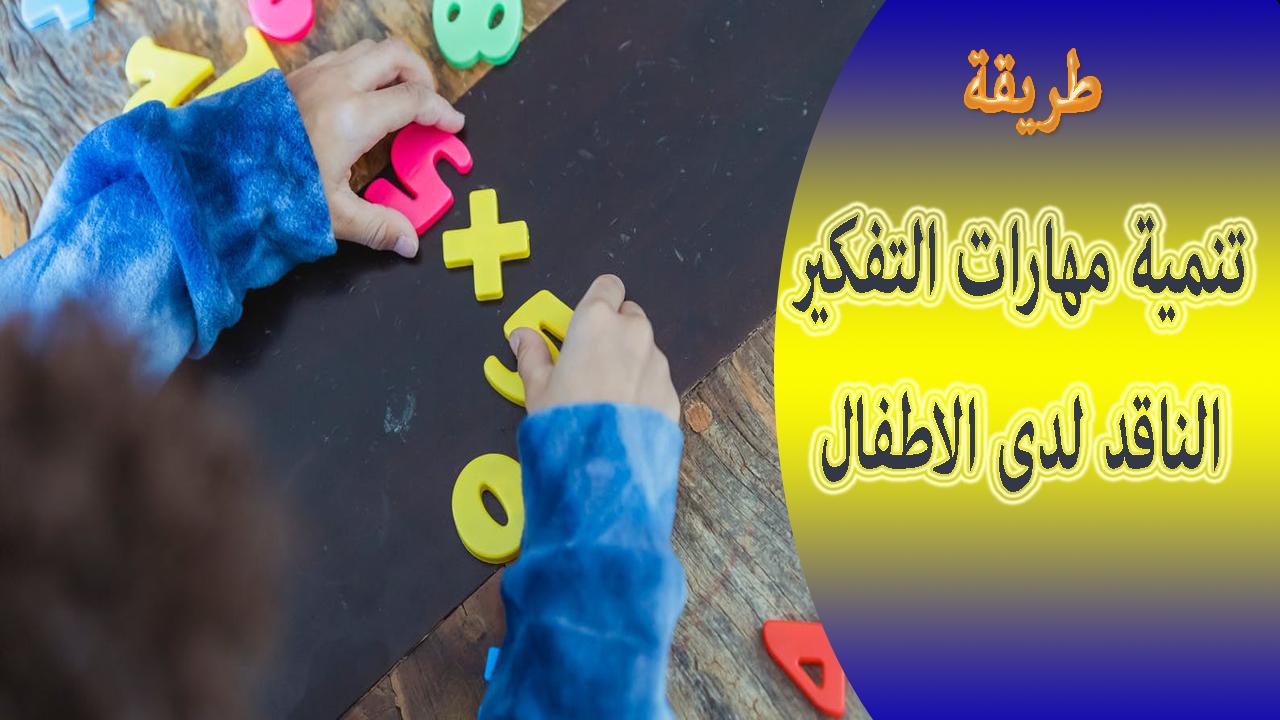 تنمية مهارات التفكير عند الأطفال pdf,برنامج تنمية مهارات التفكير عند الأطفال,تمارين تنمية مهارات التفكير للاطفال,طرق تنمية التفكير الإبداعي عند الأطفال,أسئلة تنمية مهارات التفكير للأطفال,مسابقات تنمية مهارات التفكير,تنمية الابتكار عند الأطفال,أنشطة لتنمية التفكير الإبداعي