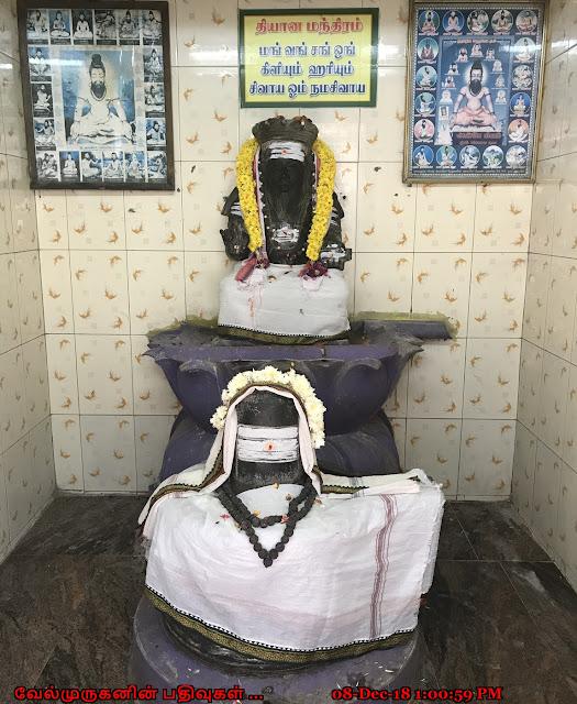 Shanmuga Gnaniyar Sithar peedam