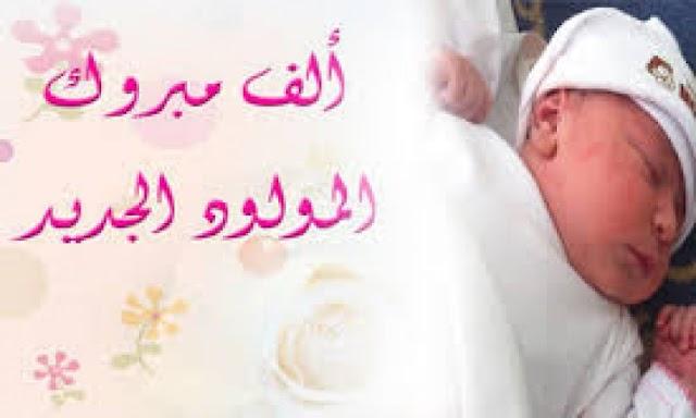 تهنئه بمناسبة قدوم مولودة للأخ محمد سباب