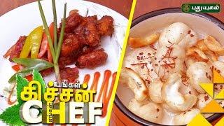 Ungal Kitchen Engal Chef 28-11-2016 Puthuyugam Tv
