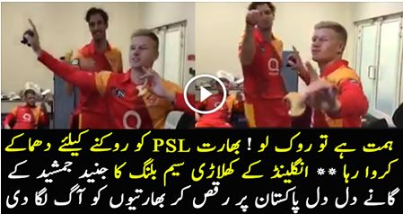 SPORTS, CRICKET, Islamabad United Player Sam Blings dance on Dil Dil Pakistan Jan Jan Pakistan, psl 2017, CRICKET,