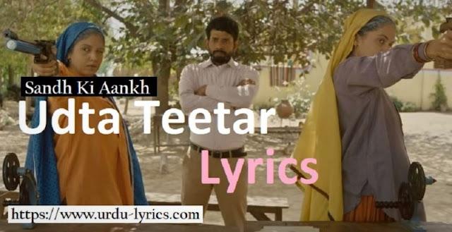 Udta Teetar Lyrics in Urdu - Sandh Ki Aankh Movie