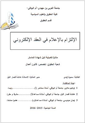 مذكرة ماستر: الإلتزام بالإعلام في العقد الإلكتروني PDF