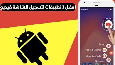 افضل 3 تطبيقات لتصوير الشاشة فيديو للاندرويد