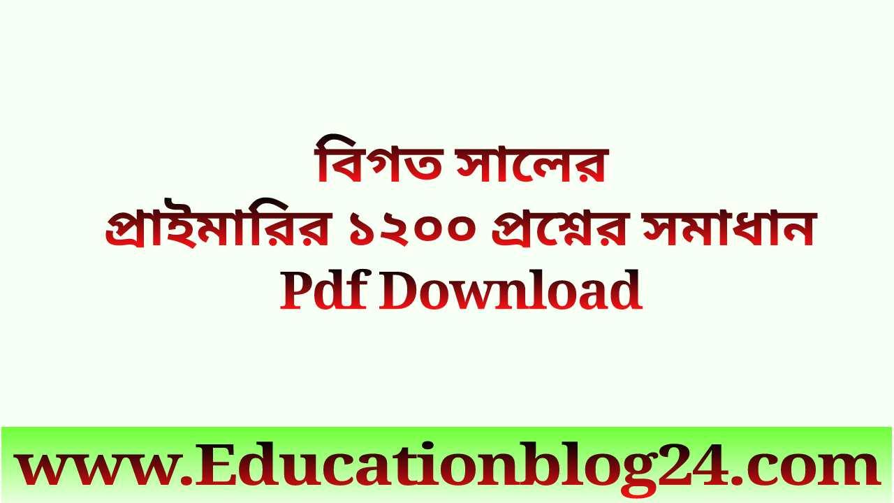 বিগত সালের প্রাইমারির ১২০০ প্রশ্নের সমাধান Pdf Download