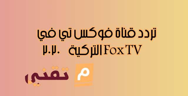 تردد قناة فوكس تي في Fox TV التركية 2020