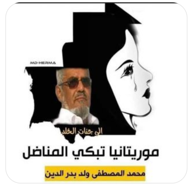 نواذيبو : الموريتانيون و الصحراويون يبكون المناضل ولد بدر الدين..- نماذج من تدوينات