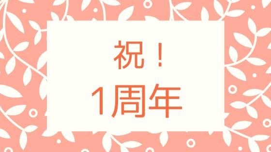 祝!1周年_祝、ブログ1周年!ブログを長く続けるために重要な3つのポイント。