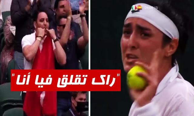 فيديو اليوم: أنس جابر تنفعل على مشجع تونسي في مباراتها أمام سابلينكا