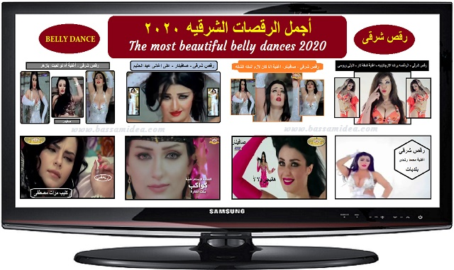 رقص شرقى 2020|اجمل الرقصات والاغانى الشرقيه المصريه والبنانيه والخليجيه