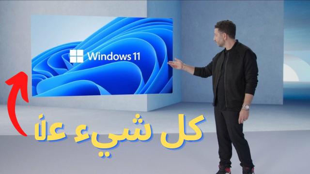أعلنت Microsoft عن أكبر تحديث لها منذ سنوات Windows 11