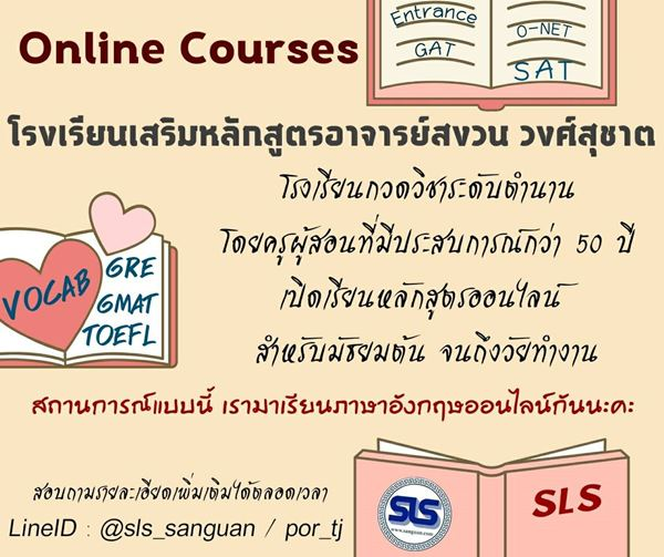 คอร์สเรียนภาษาอังกฤษออนไลน์  SLS อาจารย์สงวน เปิดสอนหลักสูตรออนไลน์ภาษาอังกฤษ เรียนได้ทุกที่ ทุกเวลา