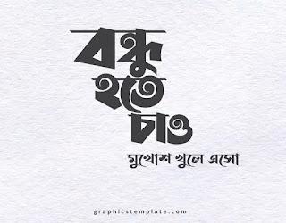 সহজ উপায়ে বাংলা টাইপোগ্রাফি ডিজাইন করুন।