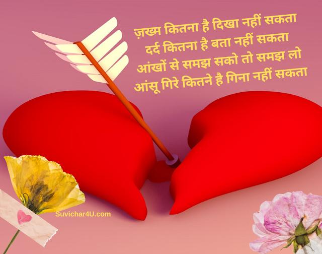 Jakshm Kitna Hai Dikha Nahi Sakta