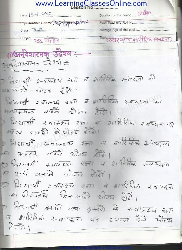 B.Ed Home Science Lesson Plan in Hindi for Class 7 on स्वास्थ्य एवं शारीरिक स्वछता