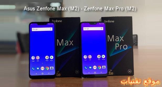 https://www.te9nyat.com/2018/12/asus-zenfone-max-m2-zenfone-max-pro-m2.html