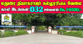 Thiagarajar College Recruitment 2021 32 Office Assistant Posts