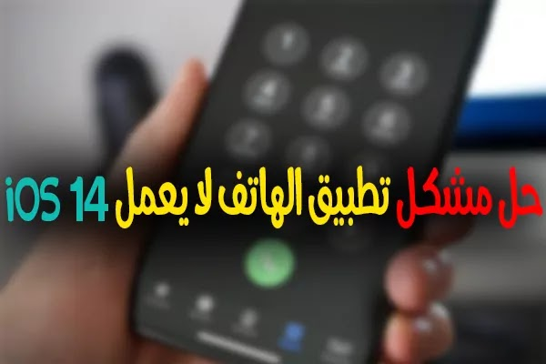 https://www.arbandr.com/2020/12/how-to fix-Phone-app-Not-Working-in-iOS14-on-iPhone.html