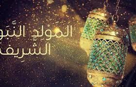 موعد عطلة المولد النبوي الشريف 2018 في الجزائر