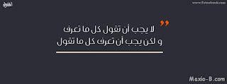 غلافات فيس بوك مكتوب عليها اشعار