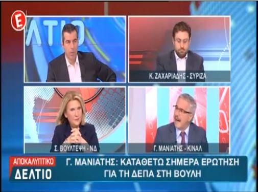 Γ. Μανιάτης: Όχημα αλυτρωτισμού η Συμφωνία Πρεσπών - Ζητούνται απαντήσεις για τα σκάνδαλα ΣΥΡΙΖΑ (βίντεο)