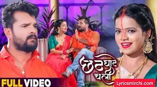 Chhath Ghate Chali छठ घाटे चली Song Lyrics   Khesari Lal Yadav   Latest Bhojpuri Song 2020