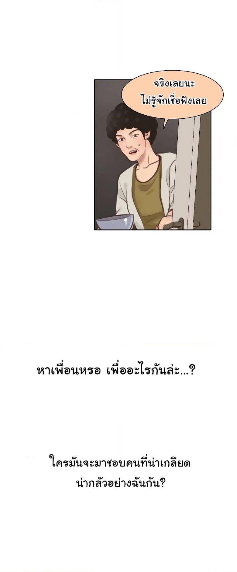 The Fake Beauty - หน้า 33