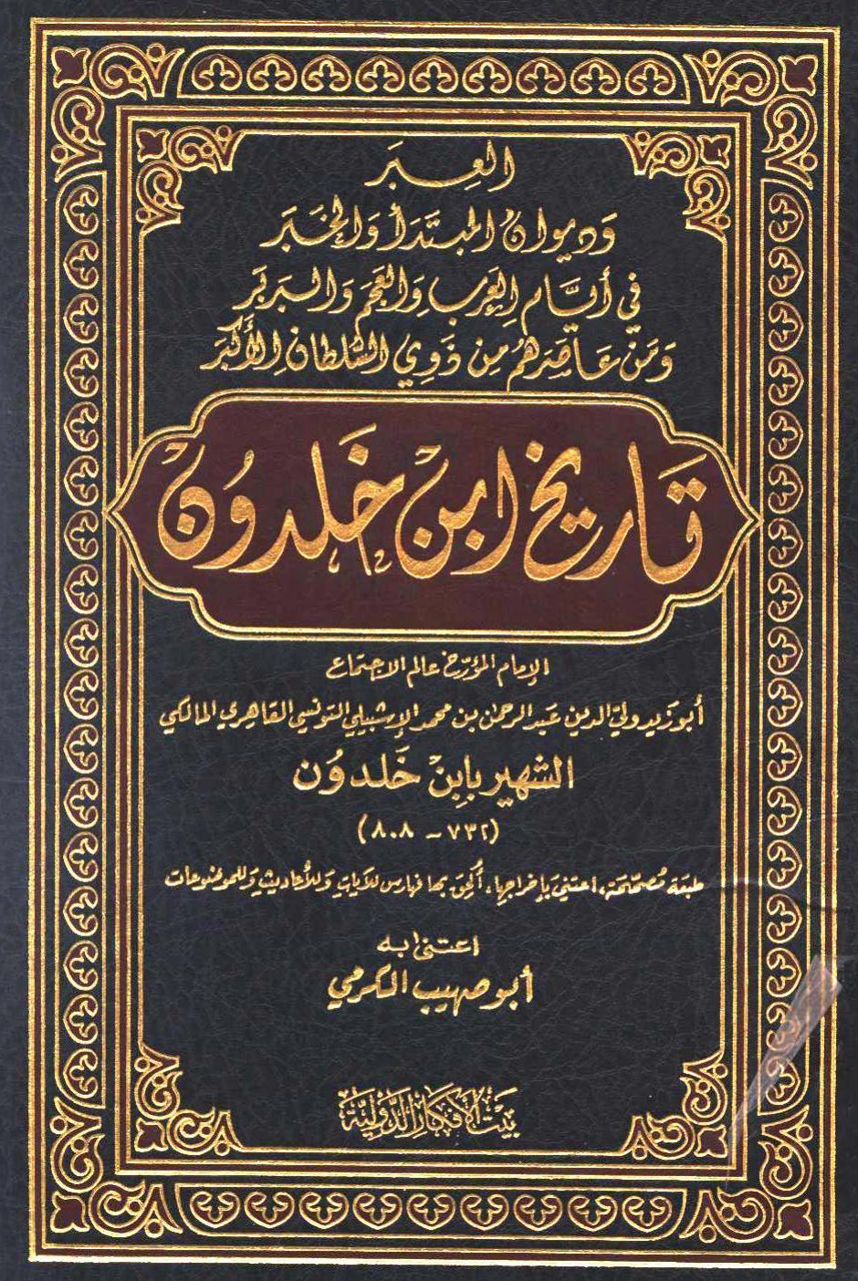 تحميل كتاب المفصل في تاريخ العرب قبل الإسلام