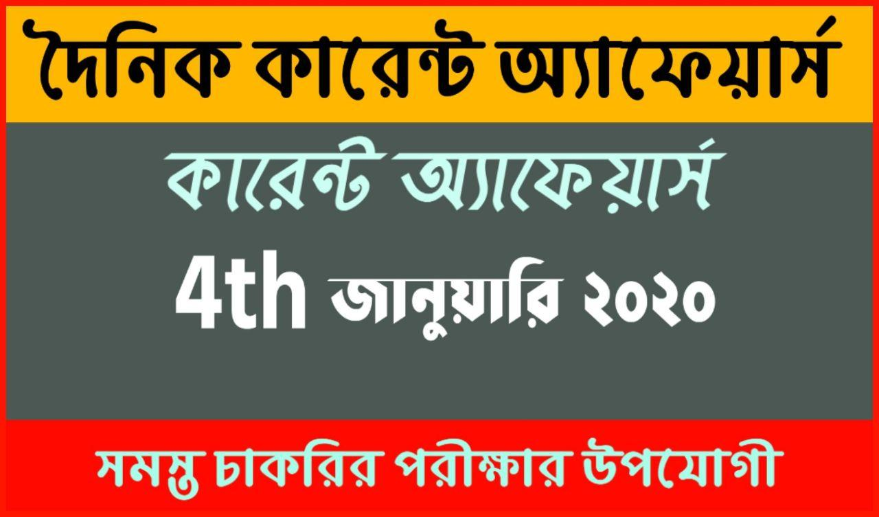 Daily Current Affairs In Bengali and English 4th January 2020 | for All Competitive Exams