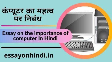 कंप्यूटर का महत्व पर निबंध | Essay on the importance of computer In Hindi