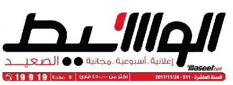 جريدة وسيط الصعيد عدد الجمعة 24 نوفمبر 2017 م