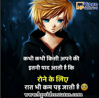 Sad Status In Hindi For Whatsapp Or Facebook, Hindi Sad Whatsapp Facebook Status