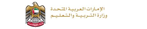 موقع مناهج لمناهج الامارات العربية المتحدة