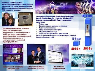 Награды, перечень, описание, компания миллиардного бренда Jeunesse. Picture.