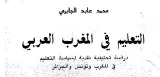 التعليم في المغرب العربي- محمد عابد الجابري