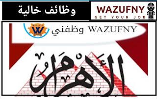 إعلانات وظائف خاليه اليوم من جريدة الأهرام والوسيط الجمعة 13-11-2020