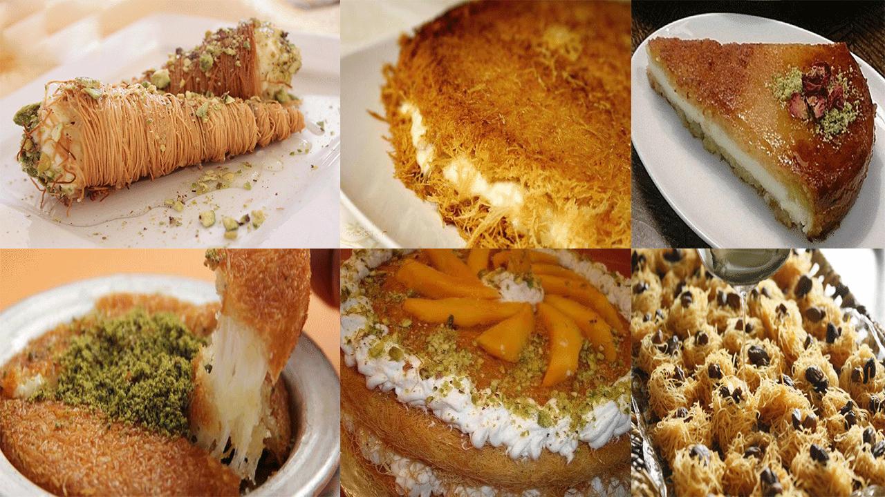 طريقة عمل الكنافة - ملف كامل وشامل لجميع أنواع الكنافة