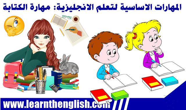 المهارات الاساسية لتعلم الانجليزية: مهارة الكتابة Importance Of Writing Skill In Learning English       يمكن اعتبار مهارة تعلم الكتابة بالانجليزية ايضا من المهارات الاساسية لتعلم الانجليزية, الى جانب كل من مهارة الاستماع و القراءة و التحدث، هذه المهارات الاربع المرتبطة فيما بينها و التي تعمل بشكل موحد ينبغي على الراغب في تعلم اللغة الانجليزية ان يثقن كل هذه المهارات، وان يعمل على توضيفها بالشكل المطلوب أثناء استعمالاتك للغة.    مهارة الكتابة كونها واحدة من المهارات الاساسية الا انها تعتبرتحصيل حاصل للمهارات الثلاث الاخرى، بمعنى ان كونك مستمع جيد و متحدث بارع و قارئ متميزكل هذا سيجعل منك كاتب مبدع، فالكتابة مرحلة متقدمة في عملية التعلم والقدرة على الكتابة باللغة الانجليزية دليل على انك قد بذلت مجهودا كبيرا وعملت بجد لتصل الى هذا المستوى، لاكن تعلم الكتابة بالانجليزية لا يأتي بين عشية وضحاها، وكذالك لا يمكن تأجيل تعلم هذه المهارة حتى تتعلم باقي المهارات الاخرى، بل على العكس لابد من العمل وبجد لتعلم مهارة الكتابة منذ البداية ولا تهم الصعوبة او ارتكاب الاخطاء او عدم القدرة على تركيب جمل انجليزية، فقط حاول ثم حاول ثم حاول من الخطأ نتعلم الصواب.    اذا كان هذا الموضوع هو اول موضوع تقرأه حول المهارات الاساسية لتعلم اللغة الانجليزية، اسمح لي عزيزي القارئ ان اذكرك اننا تطرقنا في مواضيع اخرى لكل من مهارة الاستماع و التحدث و القراءة، يمكنك الرجوع اليها وقراءتها للاستفاذة من النصائح و التوجيهات التي عملنا على توضيحها في كل موضوع على حدة، يمكنك الاطلاع عليها من خلال قسم طرق تعلم اللغة الانجليزية.    في اخر موضوع تحدثنا عن مهارة القراءة كونها مهارة مهمة، وفوائدها عظيمة ستلازمك طوال حياتك وكلما تعمقت في القراءة كلما ارتقى مستواك العلمي والمعرفي والاخلاقي، كما ان هذه المهارة مهمة جدا لانها المسؤول الرئيسي عن تطوير مهارتي التحدث والكتابة، فبدون القراءة لن تستطيع ان تتحدث ولا ان تكتب لهذا انصحك بالعمل على تطويرهذه المهارة فإذا تم العمل عليها وكذالك الصبر والمواظبة في تعلمها، فمن المؤكد انها ستعمل على تحسين لغتك الإنجليزية بشكل مميز، اذن فما عليك سوى الاعتمادا على النصائح التي نقدمها لك نحن اوالتي ستجدها في مواقع اخرى مماثلة او على تطبيقات او قنوات اليوتيوب، لهذا انصحك بالبحث الجيد وا